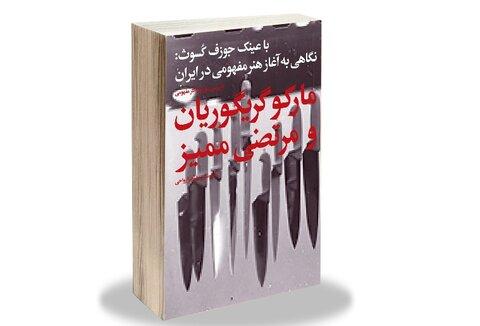 نگاهی به هنر مفهومی در ایران