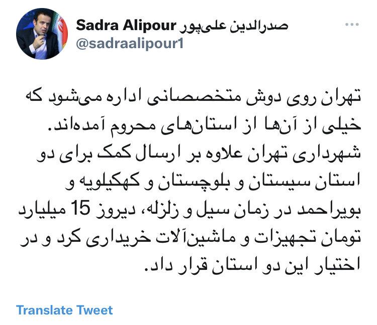 کمک ١٥ میلیارد تومانی تهران به سیستان و بلوچستان و کهکیلویه و بویراحمد