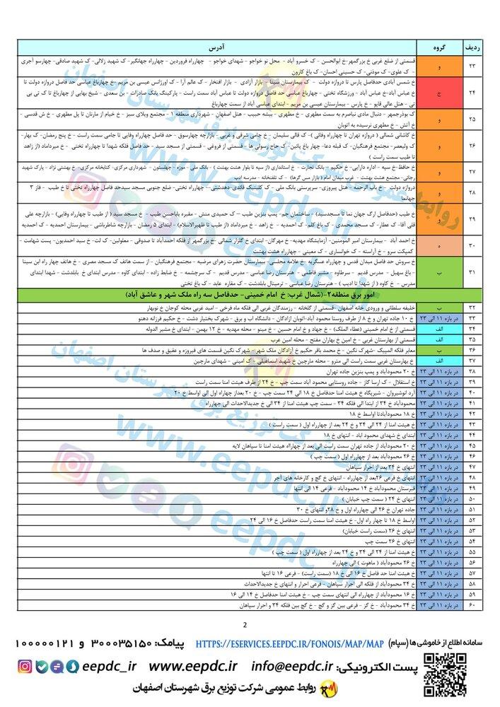 جدول قطعی برق اصفهان