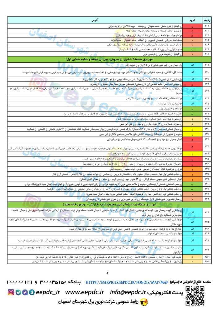 جدول خاموشی برق اصفهان