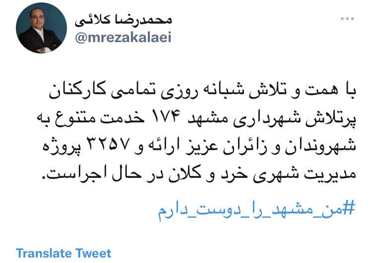 پیام شهردار مشهد به مناسبت روز شهرداریها و دهیاریها