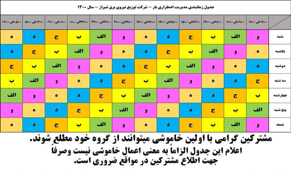 برنامه قطعی برق شیراز
