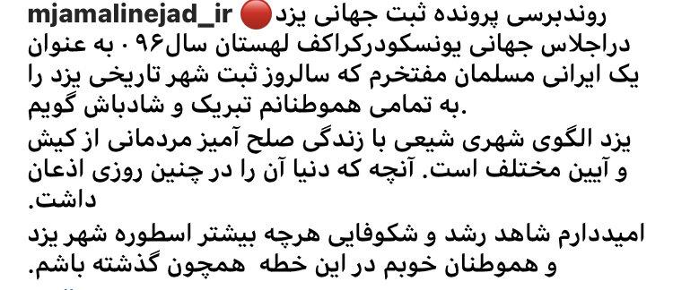 یزد الگوی شهری شیعی با زندگی صلح آمیز مردمانی از کیش و آئین مختلف است
