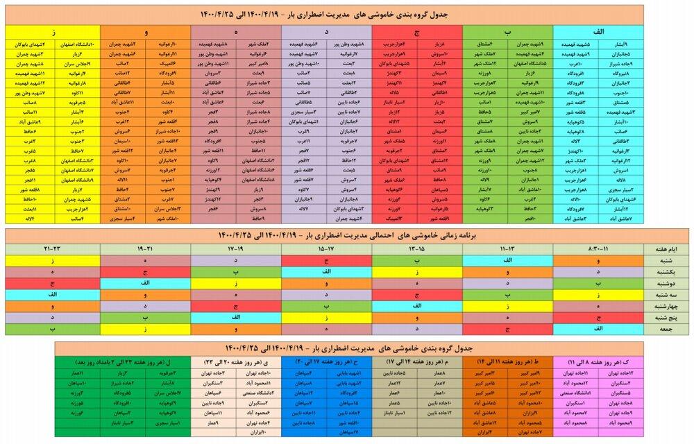 برنامه قطعی برق اصفهان ۱۹ تا ۲۵ تیر ۱۴۰۰ + ساعات قطع، لیست مناطق و دانلود جدول برق