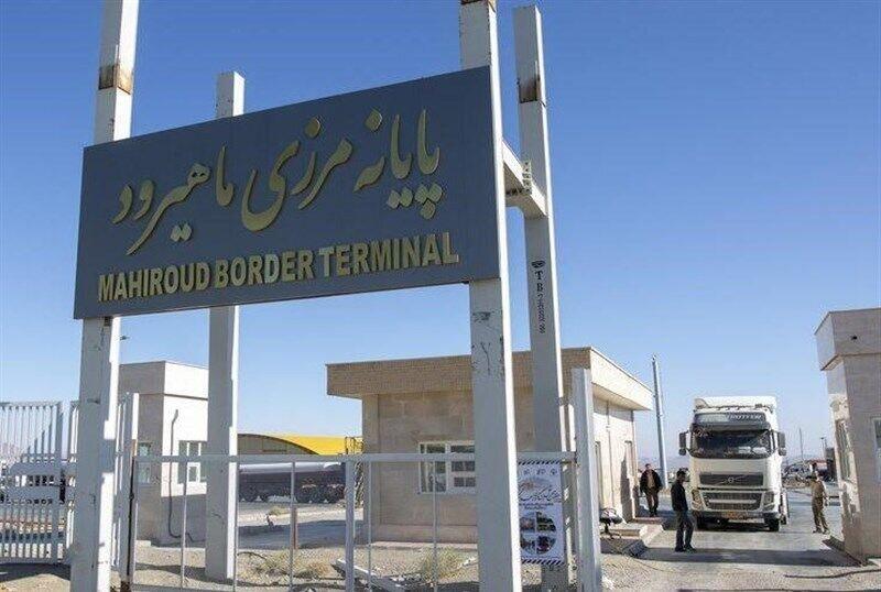 بازگشایی مرز ماهیرود از صبح امروز
