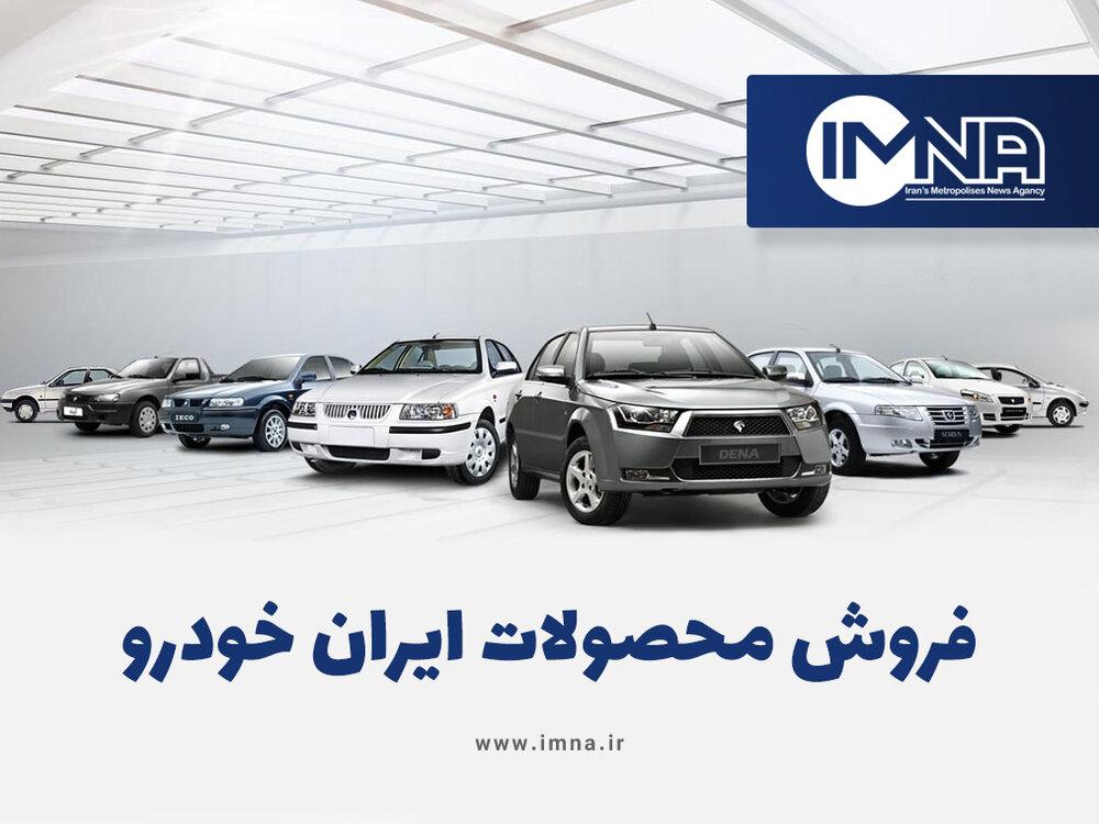 ثبت نام ایران خودرو ۱۴۰۰+ سایت،زمان قرعه کشی، قیمت محصولات فروش فوق العاده مرحله بیست ودوم