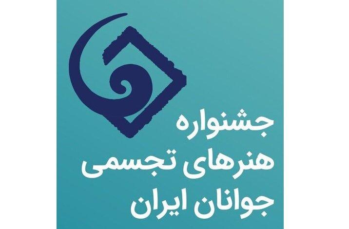 """جشنواره """"هنرهای تجسمی جوانان"""" مجازی است"""