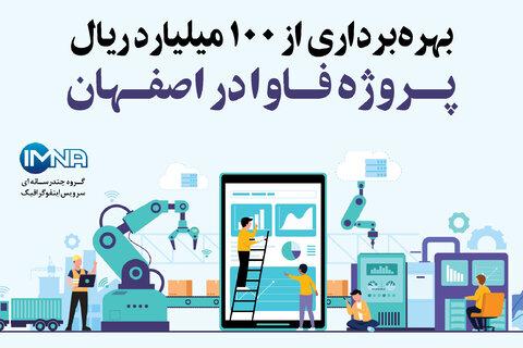 بهرهبرداری از ۱۰۰ میلیارد ریال پروژه فاوا در اصفهان/اینفوگرافیک