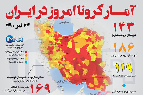 آمار کرونا امروز در ایران (چهارشنبه ۲۳ تیر ۱۴۰۰) + وضعیت شهرهای کشور