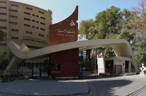 ترم تابستان در دانشگاه الزهرا آغاز شد