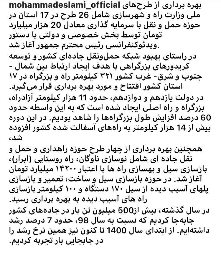 بهره برداری از طرحهای ملی وزارت راه و شهرسازی