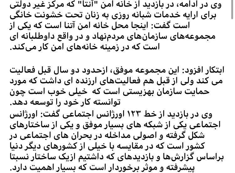 """بازدید معاون رئیس جمهور از مراکز غیردولتی """"راه نوین""""، """"خانه امن آتنا"""" و  """"خط ۱۲۳ اورژانس"""