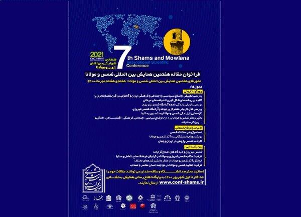 فراخوان مقاله هفتمین همایش بینالمللی شمس و مولانا منتشر شد
