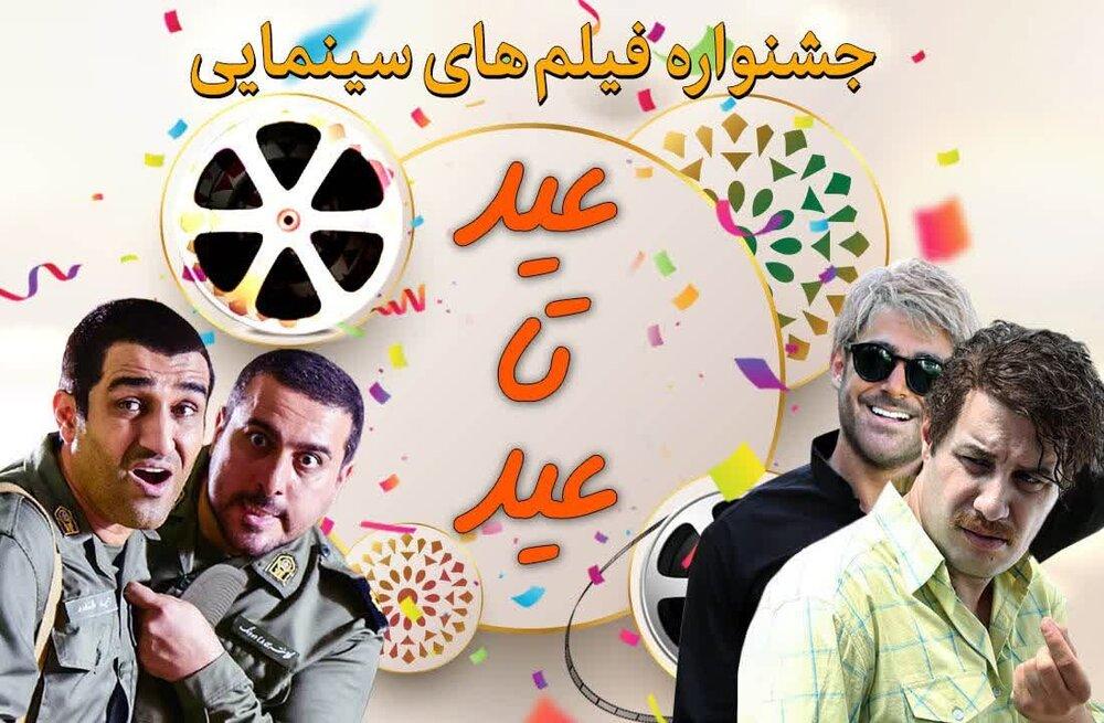 """جشنواره فیلم طنز """"آی فیلم"""" در فاصله دو عید"""