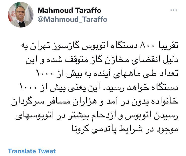 انقضای مخازن گاز، ٨٠٠ دستگاه اتوبوس در تهران را متوقف کرد