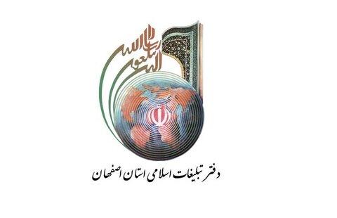 رئیس دفتر تبلیغات اسلامی اصفهان معارفه شد