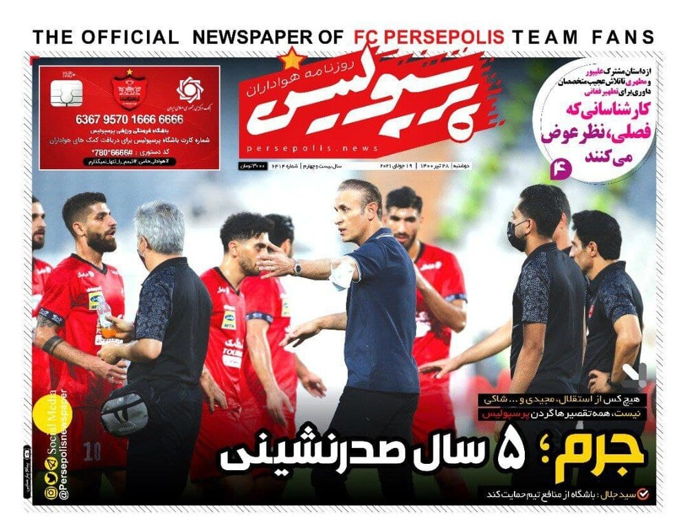 روزنامه های ورزشی ۲۸ تیرماه، شکایت پرسپولیس از مجیدی و مطهری