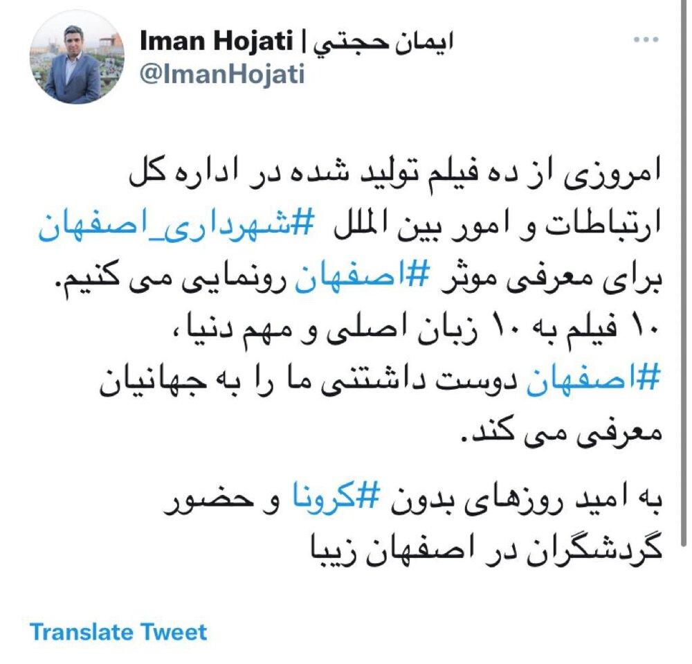 روایت اصفهان به ۱۰ زبان اصلی دنیا