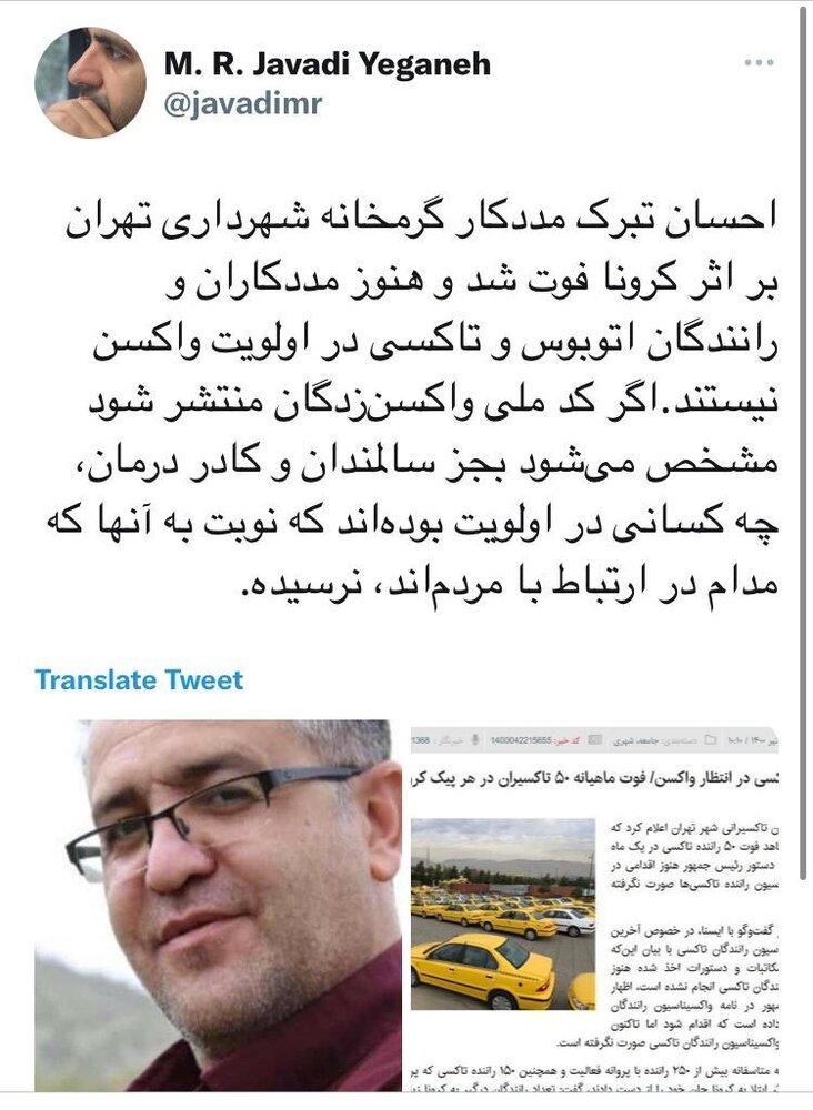 انتقاد معاون شهردار تهران از واکسینه نشدن رانندگان تاکسی و اتوبوس