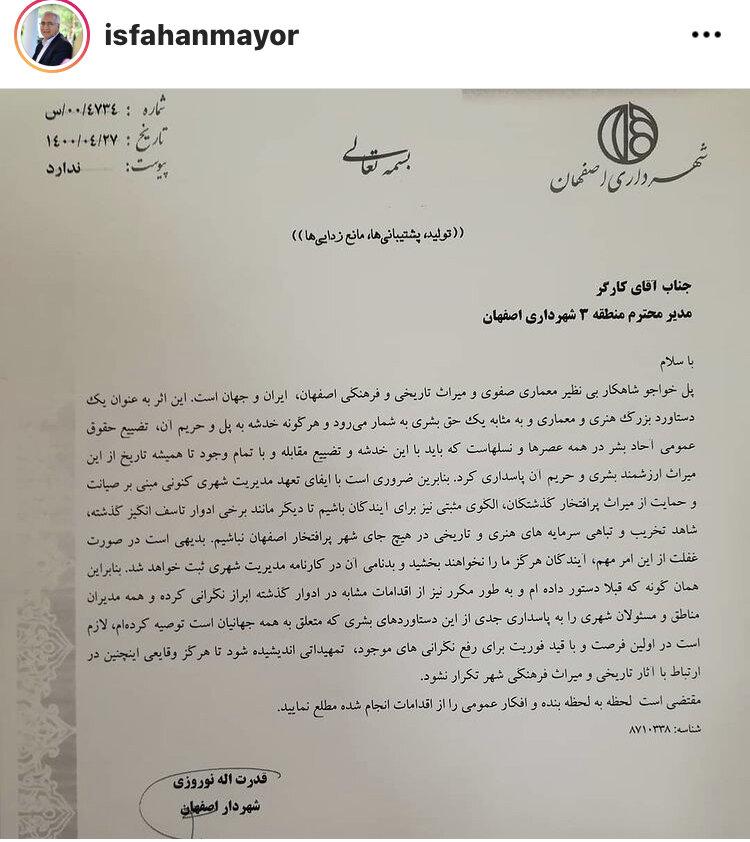 تذکر شهردار اصفهان بر رعایت حریم فضایی پل خواجو