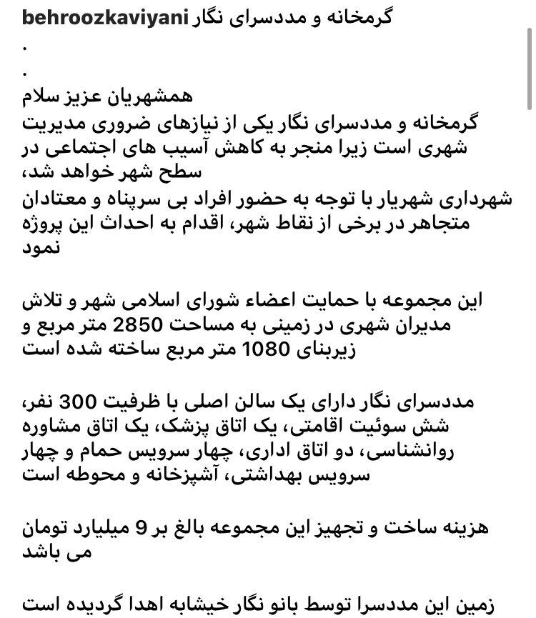 افتتاح گرمخانه و مددسرا در شهریار