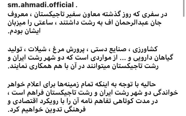 رشت ایران و رشت تاجیکستان خواهر خوانده میشوند
