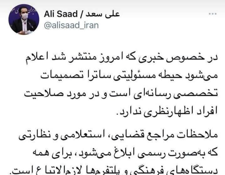 اظهارنظر ساترا درباره خبر ممنوعالکار شدن فرزاد فرزین