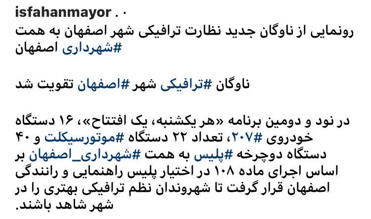 ناوگان ترافیکی شهر اصفهان تقویت شد