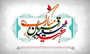 اعمال شب و روز عید قربان + دانلود دعای ندبه، تکبیرات و آداب