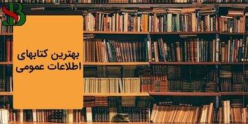 بهترین کتاب های اطلاعات عمومی