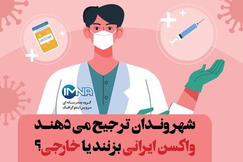 شهرونـدان ترجیح می دهنـد واکسن ایرانی بزنند یا خارجی؟