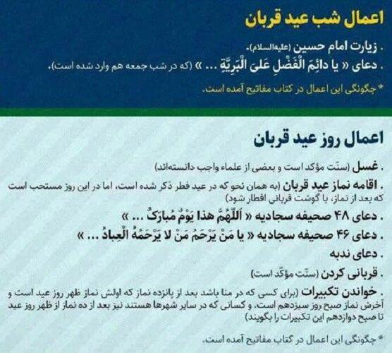 اعمال شب و روز عید قربان + دانلود دعای ندبه، تکبیرات و آداب - ایمنا