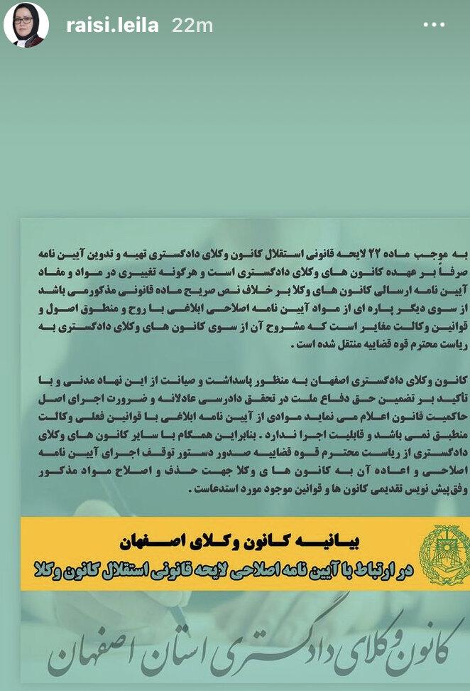 کانون وکلای دادگستری اصفهان بیانیه صادر کرد