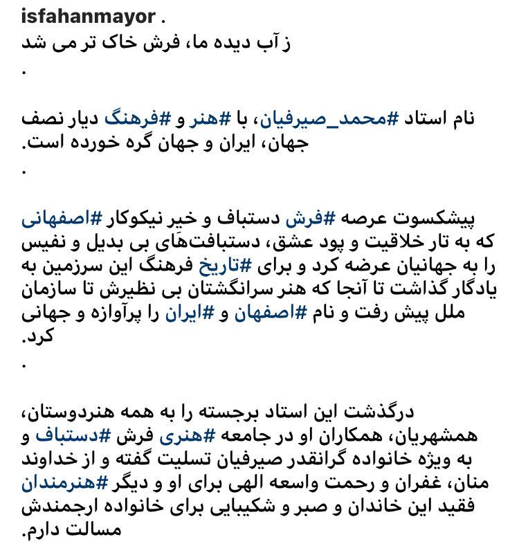"""شهردار اصفهان درگذشت """"استاد محمد صیرفیان"""" را تسلیت گفت"""
