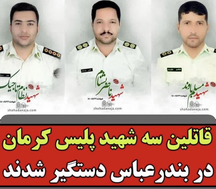 دستگیری قاتلان سه شهید نیروی انتظامی