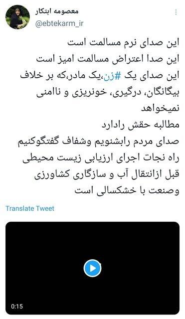 واکنش ابتکار به اعتراض یک زن به بیآبی خوزستان: صدای مردم را بشنویم