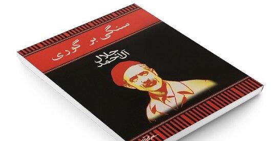 برترین کتابها از نویسندگان ایرانی در تمام دورانها