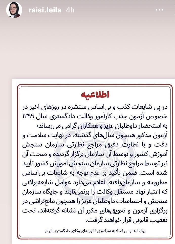 اطلاعیه کانون وکلای دادگستری اصفهان برای شایعات کذب در خصوص آزمون جذب وکالت