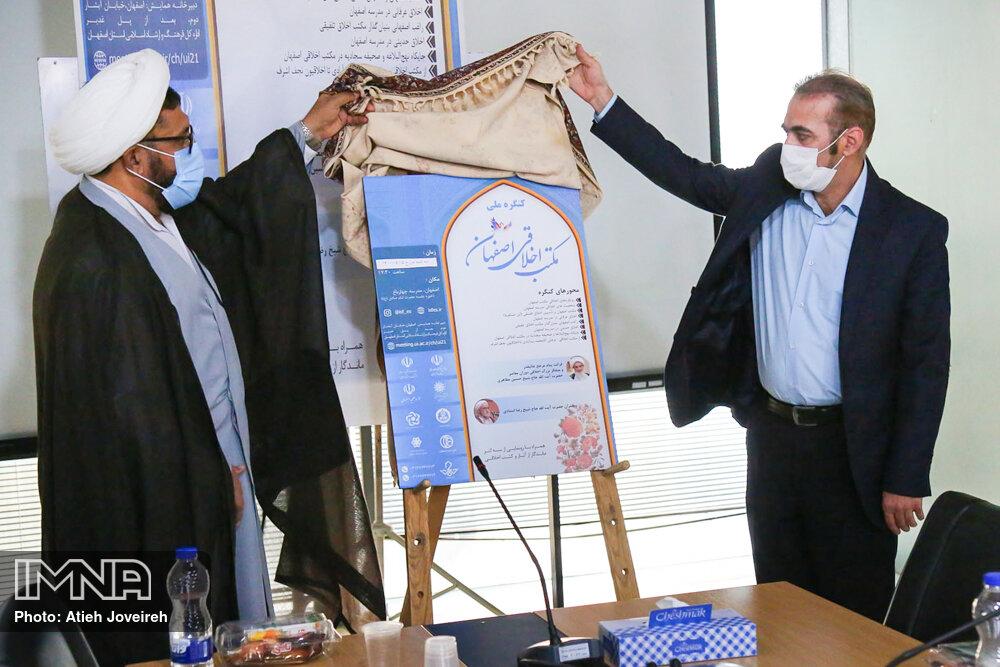 نشست خبری همایش مکتب اخلاقی اصفهان