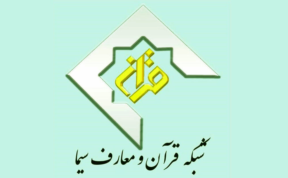 شبکه قرآن «اچ. دی» پخش میشود
