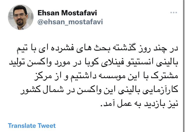بحث تولید مشترک انستیتو فینلای و انستیتو پاستور ایران در جریان است