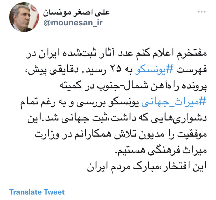 عدد آثار ثبت شده ایران در فهرست یونسکو به ۲۵ رسید
