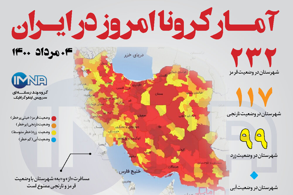 آمار کرونا امروز در ایران (دوشنبه ۰۴ مرداد ۱۴۰۰) + وضعیت شهرهای کشور