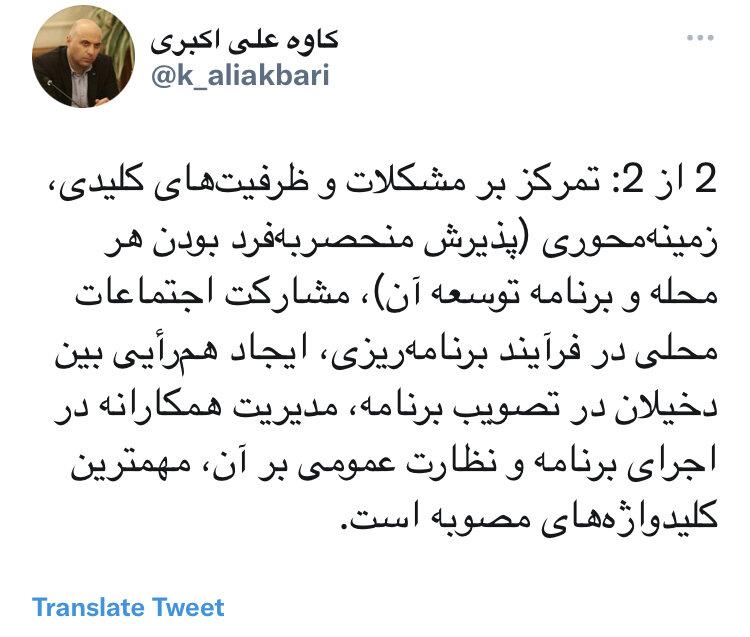 """""""طرحهای توسعه محلهای"""" تهران به تصویب رسید"""
