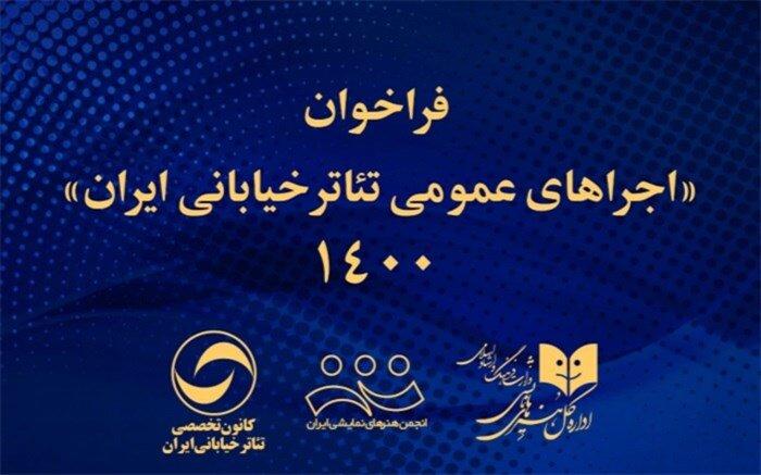 انتشار فراخوان اجراهای عمومی تئاتر خیابانی ایران
