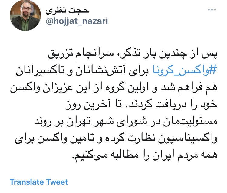 تزریق واکسن کرونا به آتش نشانان و تاکسیرانان تهران آغاز شد