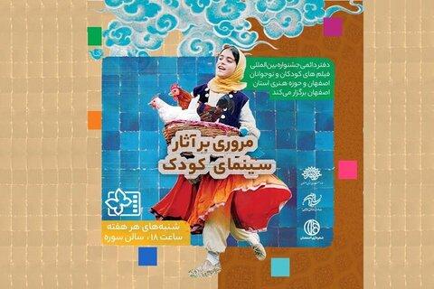 ۶ فیلم ماندگار سینمای کودک در اصفهان اکران میشود