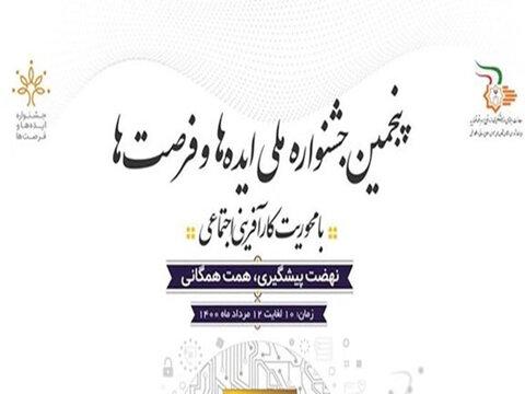 رویداد نهایی پنجمین جشنواره ملی ایدهها و فرصتها برگزار میشود