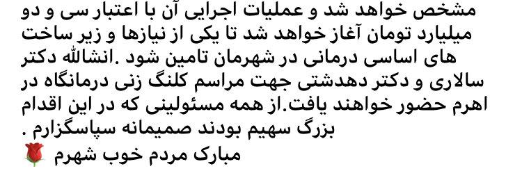 خبری خوش برای شهروندان اهرمی