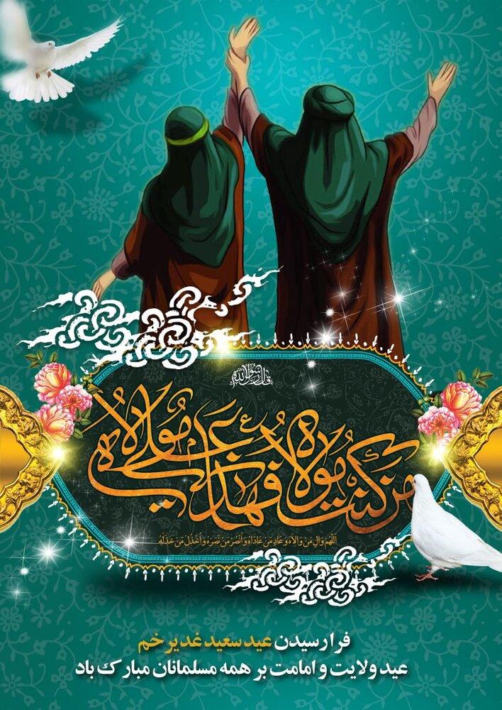 اس ام اس تبریک عید غدیر رسمی ۱۴۰۰ + متن جدید، عکس و پیامک عید ولایت